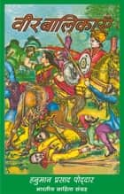 Veer Balikayen (Hindi Stories) - वीर बालिकाएँ ebook by Hanuman Prasad Poddar, हनुमान प्रसाद पोद्दार