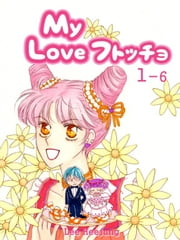 My Love 太っちょ 1-6 ebook by Heejung Lee
