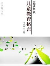 儿童教育格言(经典格言) ebook by