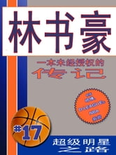 林书豪 (Jeremy Lin): 部未经授权的传记 (An Unauthorized Biography) Chinese Edition ebook by Belmont and Belcourt Biographies