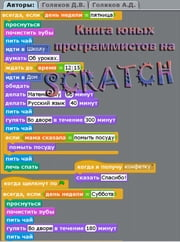 Книга Юных Программистов На Scratch. ebook by Denis Golikov
