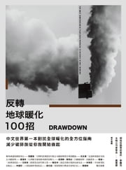 Drawdown 反轉地球暖化100招 - Drawdown: The Most Comprehensive Plan Ever Proposed to Reverse Global Warming ebook by 保羅‧霍肯(Paul Hawken), 劉品均