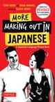 「More Making Out in Japanese - Completely Revised and Updated with new Manga Illustrations - A Japanese Phrase Book」(Todd Geers,Erika Hoburg,Elisha Geers著)