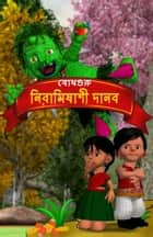 The Veggie Monster (Bengali) ebook by BodhaGuru Learning