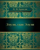 Элули, сын Элули ebook by Валерий Яковлевич Брюсов