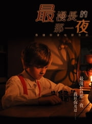 The Longest Night: The Night on the Tip of the Tongue(Chinese Edition) ebook by Cai jun
