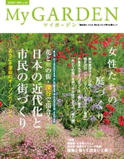 My GARDEN No.75 ebook by マルモ出版