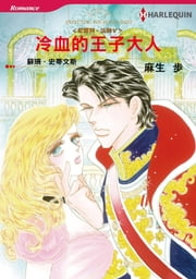 冷血的王子大人--尼羅利•法則Ⅴ - Harlequin Comics ebook by SUSAN STEPHENS, 麻生 歩