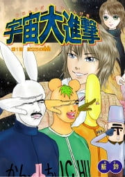 宇宙大進撃 第1話 旅立ちの時間(とき) ebook by Kobo.Web.Store.Products.Fields.ContributorFieldViewModel