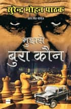 Mujhse Bura Kaun ebook by Surender Mohan Pathak