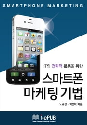 스마트폰 마케팅 기법 ebook by Kobo.Web.Store.Products.Fields.ContributorFieldViewModel