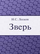 Зверь ebook by Лесков Н.С.