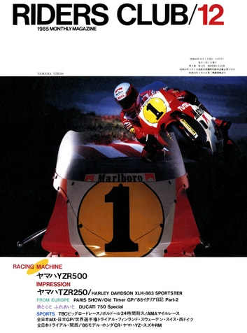 RIDERS CLUB 1985年12月号 No.90 ebook by