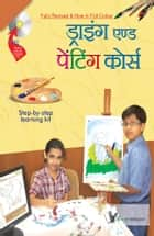 DRAWING & PAINTING COURSE (Hindi) (With CD) ebook by A.H. HASHMI