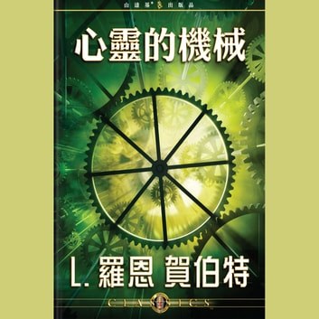 The Machinery of the Mind (MANDARIN CHINESE) audiobook by L. Ron Hubbard
