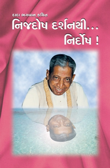 The Flawless Vision (In Gujarati) ebook by Dada Bhagwan