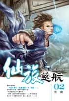 仙旅慈航02雲動 ebook by 會飛的豬