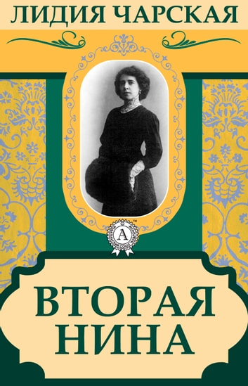 Вторая Нина ebook by Лидия Чарская