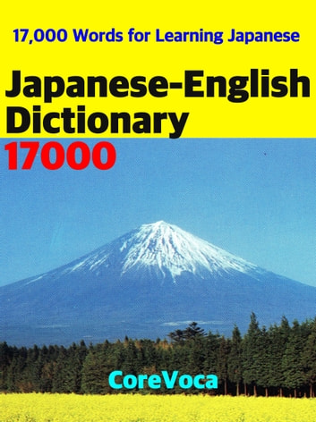 Japanese-English Dictionary 17000 - How to learn 17,000 Japanese vocabulary with a simple method for school, exam, and business ebook by Taebum Kim