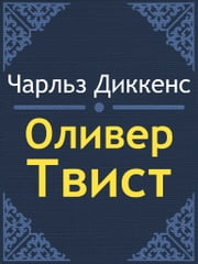 Оливер Твист ebook by Чарльз Диккенс