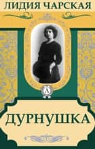 Дурнушка ebook by Лидия Чарская