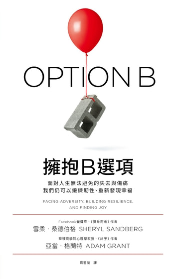 option b facing adversity building resilience and finding joy