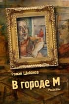 В городе М ebook by Роман Шабанов