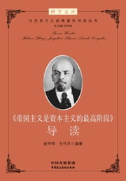 Introduction to Imperialism, the Highest Stage of Capitalism ebook by Zhao Jiaming,Wang Daiyue