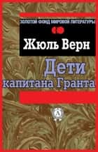 Дети капитана Гранта ebook by Жюль Верн
