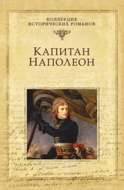 Капитан Наполеон ebook by Эдмон Лепелетье