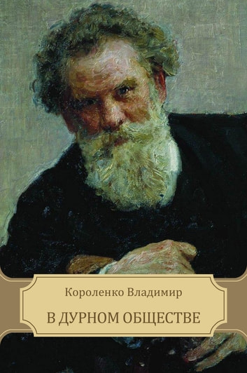 V durnom obshhestve ebook by Vladimir  Korolenko