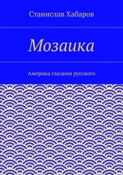 Мозаика. Станислав Хабаров. ebook by Всеволод Иванов