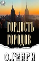 Гордость городов ebook by О. Генри, Владимир Азов