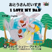 おとうさんだいすき I Love My Dad (Bilingual Japanese Kids Book) - Japanese English Bilingual Collection ebook by シェリー・アドモント, Shelley Admont