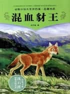 Shen ShiXi 'S Works:Mixed Race jackal king ebook by Shixi Shenxi