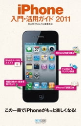 iPhone 入門・活用ガイド 2011 ebook by 松山 茂iPhone Fan編集部