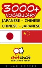 3000+ Vocabulary Japanese - Chinese ebook by ギラッド作者