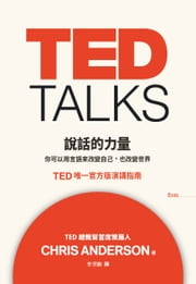 TED+TALKS+說話的力量