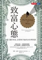 致富心態:關於財富、貪婪與幸福的20堂理財課 - The Psychology of MoneyTimeless Lessons on Wealth, Greed, and Happiness 電子書 by 摩根.豪瑟, Morgan Housel, 周玉文
