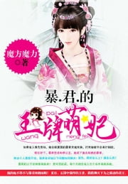 Lovely Concubine of The Tyrant ebook by 魔方魔力