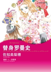 替身罗曼史 - Harlequin Comics ebook by 薇琪‧L‧汤普森, 佐知美梨穗