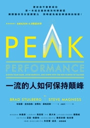 一流的人如何保持顛峰 - Peak Performance: Elevate Your Game, Avoid Burnout, and Thrive With the New Science of Success 電子書 by 布萊德.史托伯格 Brad Stulberg, 史蒂夫.麥格尼斯 Steve Magness