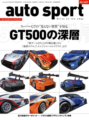 AUTOSPORT No.1407 ebook by 三栄書房