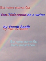 Вы тоже могли бы быть писателем - English Grammar Style ebook by Yacub Saafir