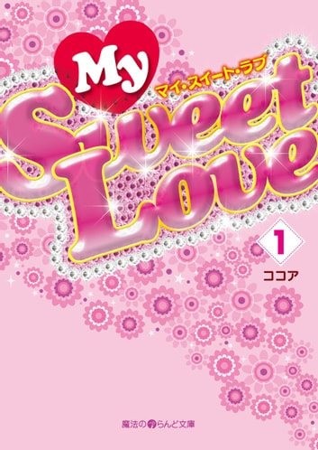 My Sweet Love(1) ebook by ココア