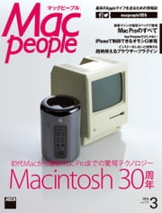 MacPeople 2014年3月号 ebook by マックピープル編集部