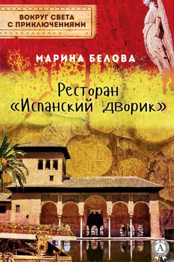Ресторан «Испанский дворик» ebook by Марина Белова