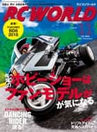 RC WORLD 2017年11月號 No.263 【日文版】 ebook by RCワールド編輯部