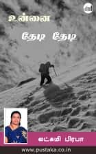Unnai Thedi Thedi ebook by Lakshmi Prabha