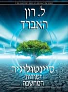 Scientology: The Fundamentals of Thought (Hebrew) audiobook by L. Ron Hubbard